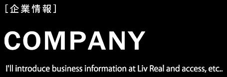 [企業情報]COMPANY