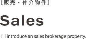 [販売・仲介物件]sales